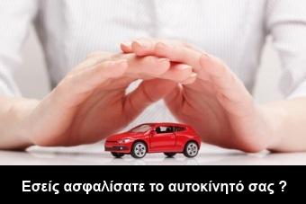 Προσφορά ασφάλισης αυτοκινήτου